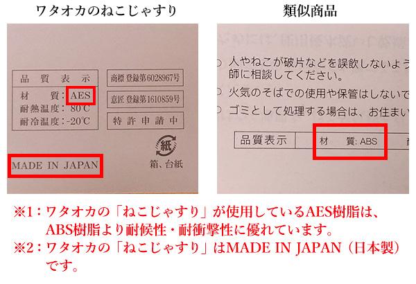 ワタオカの「ねこじゃすり」が使用しているAES樹脂は、ABS樹脂より耐候性・耐衝撃性に優れています。ワタオカの「ねこじゃすり」はMADE IN JAPAN(日本製)です。