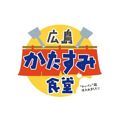 """「""""テッパン""""話仕入れました!広島かたすみ食堂」で紹介されました!"""