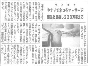 日本流通産業新聞に「ねこじゃすり」が掲載されました!