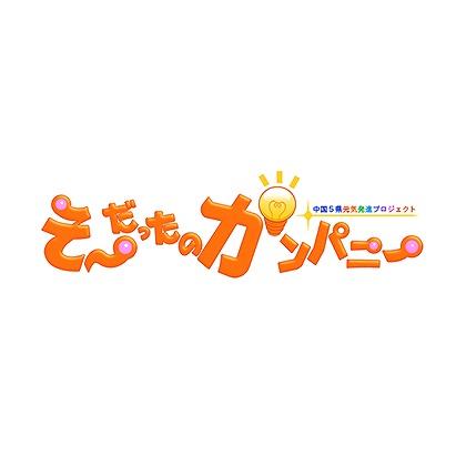 TSSテレビ新広島「そ~だったのかンパニー」で紹介されました。