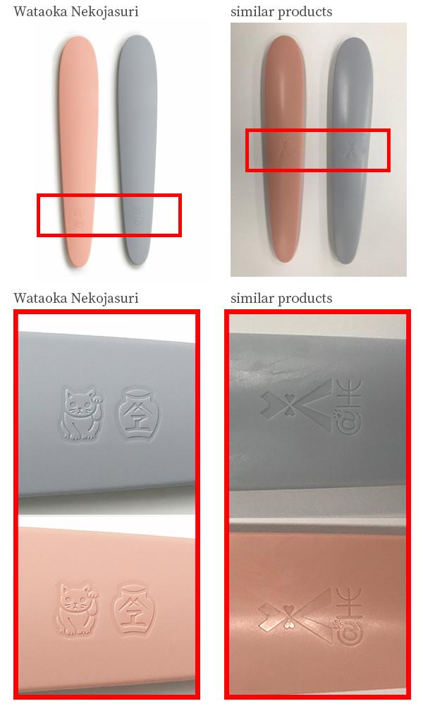 Wataoka Nekojasuri / similar products