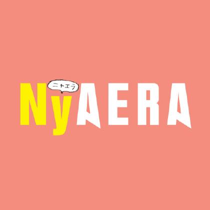 NyAERA(ニャエラ) 2021で「ねこじゃすり」が紹介されました。